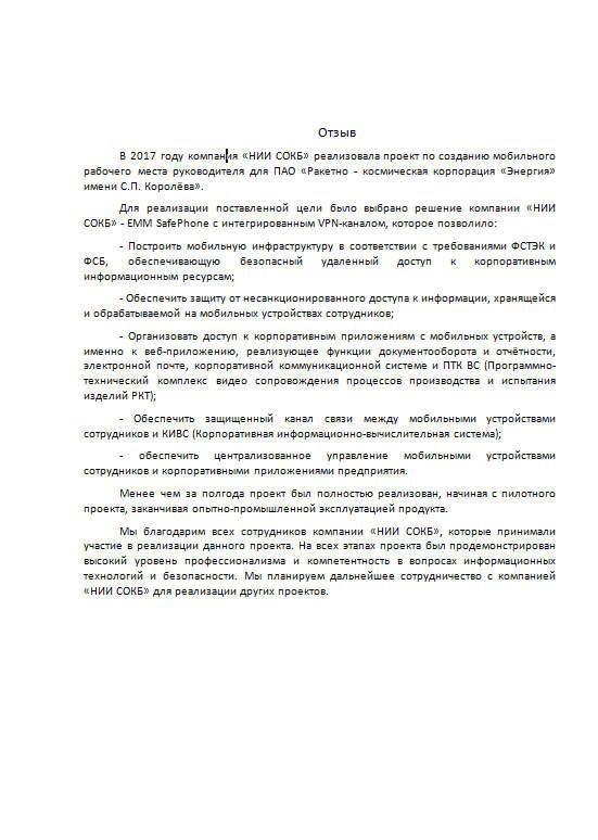 Отзыв ПАО РКК «Энергия»