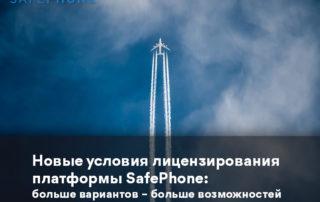 Новые условия лицензирования SafePhone: больше вариантов – больше возможностей