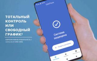 Тотальный контроль или свободный график? Корпоративная мобильность c Samsung и НИИ СОКБ