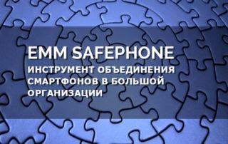 EMM SafePhone - инструмент объединения смартфонов в большой организации