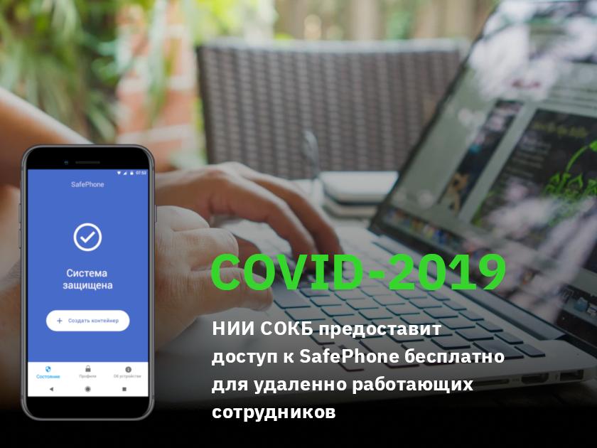 COVID-2019 SafePhone