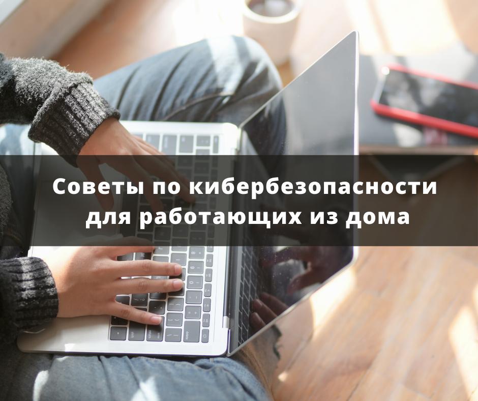 Советы по кибербезопасности для работающих из дома