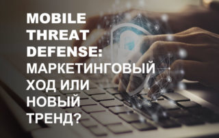 Mobile threat defense: Маркетинговый ход или новый тренд?