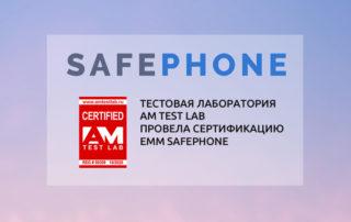SafePhone получил сертификат AM Test Lab