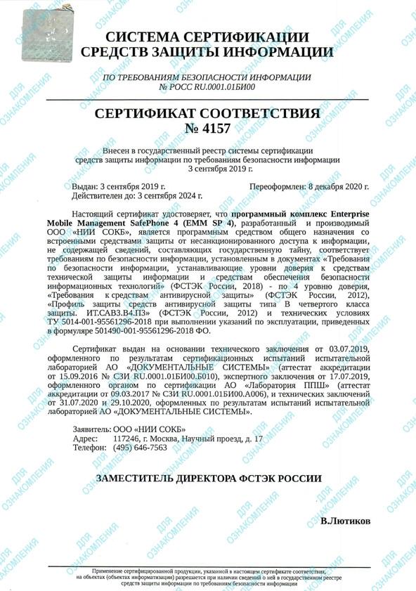 Сертификат ФСТЭК MTD SafePhone
